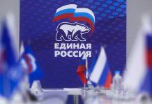 حزب روسیه واحد